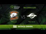 Virtus.pro vs Team Secret, Boston Major Qualifiers - Europe - Game 1 [v1lat, GodHunt]