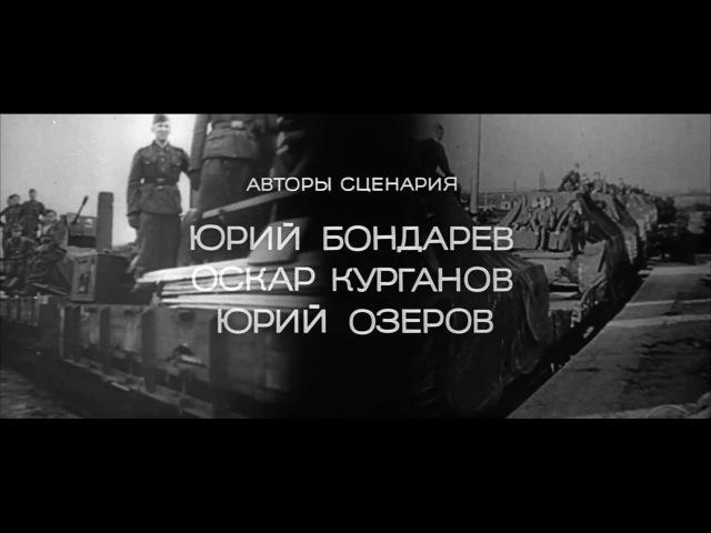 Освобождение: Огненная дуга (военная драма, реж. Юрий Озеров, 1968 г.)