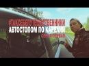 Автостопом по Карелии (Часть 1) - Андома гора