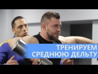 Средняя дельта ( тренировка плеч )