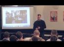Лекция Евгения Норина II Чеченская война часть 1