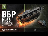 Немецкий Автопилот. Моменты из World of Tanks. ВБР №66