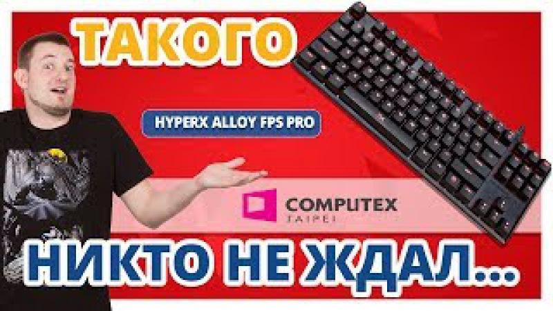 Неожиданная Любовь Макса ! HyperX Alloy fps PRO ✔ Computex 2017