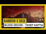 Tom Clancys Rainbow Six Осада - Тизер карты Blood Orchid