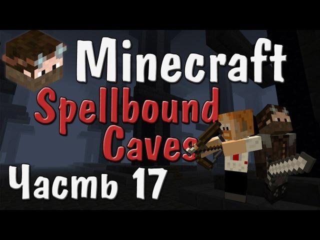 Minecraft - Гравий такой гравий - Часть 17 - Spellbound Caves
