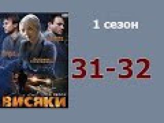 Висяки 31 и 32 серия - детективный сериал криминальная драма