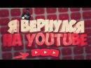 Я вернулся в YouTube Обзор игры Block Strike Бета Версия
