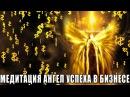 Сильнейшая Медитация для Привлечения Изобилия в Свою Жизнь с Помощью Ангела Ус