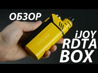 RDTA BOX от iJOY   Обзор