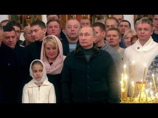 Владимир Путин в Спасском соборе Свято-Юрьева монастыря в Великом Новгороде. Рождественское богослужение (2017)