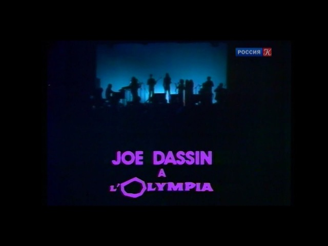Joe DASSIN 1979 *Joe DASSIN a l'Olympia* Джо Дассен в Олимпии Культура ТВ