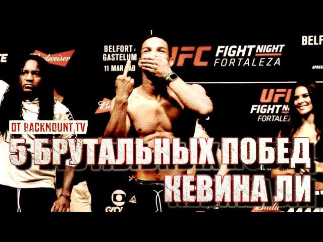 КЕВИН ЛИ - ВОСХОДЯЩАЯ ЗВЕЗДА UFC / 5 БРУТАЛЬНЫХ ПОБЕД rtdby kb - djc[jlzofz pdtplf ufc / 5 ,henfkmys[ gj,tl