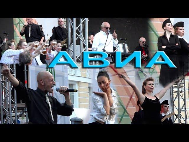 АВИА авангардная punk rock группа (in live) в Михайловском саду. Санкт-Петербург
