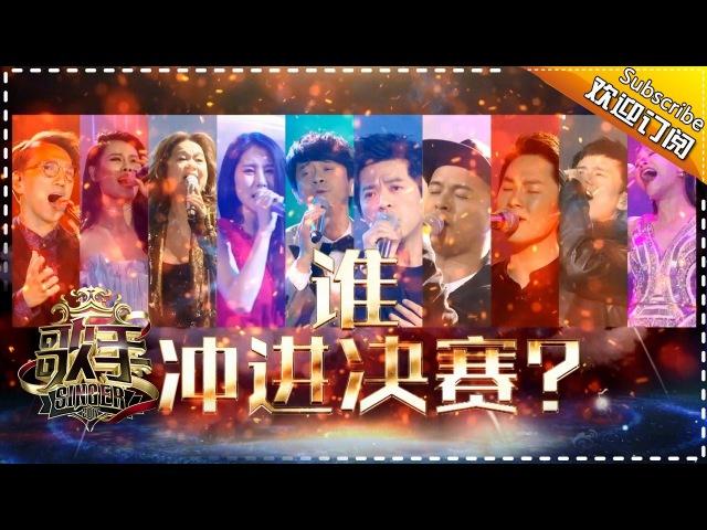 《歌手2017》第11期 20170401完整版: 杜丽莎热舞阿黛尔金曲 三大男神爆冷出局? The Singer E