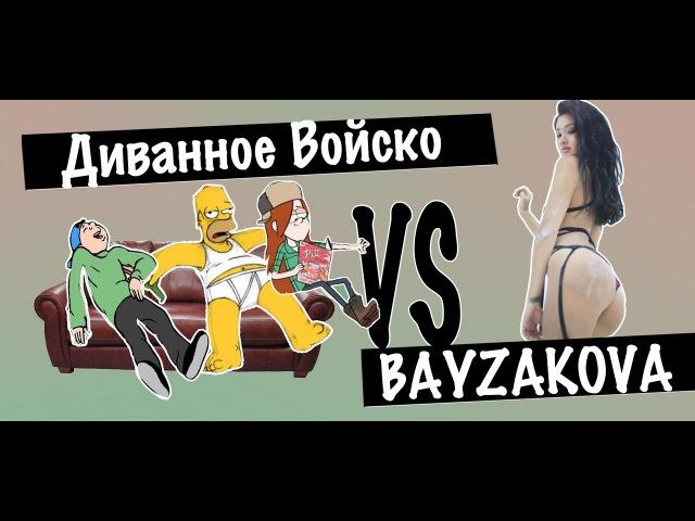 Диванное Войско VS Bayzakova    BikaBreezy (злые комментарии 18)