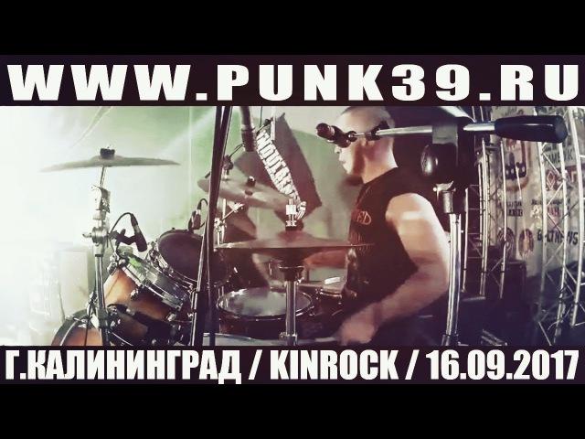 Индульгенция - Пацаны с панк рока (kinrock2017)
