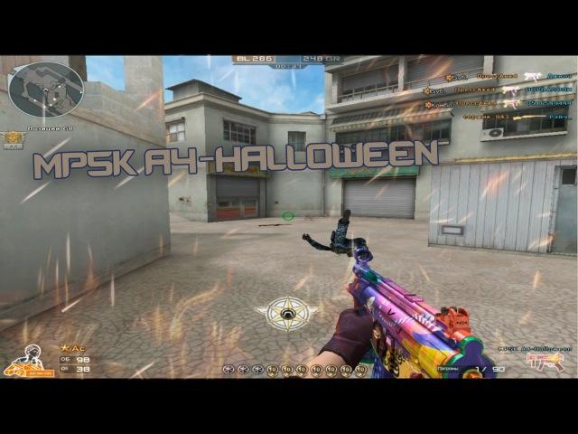 ОБЗОР Gameplay: MP5K A4-Halloween   CrossFire RU