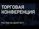Торговая конференция Unitile в Ростове-на-Дону