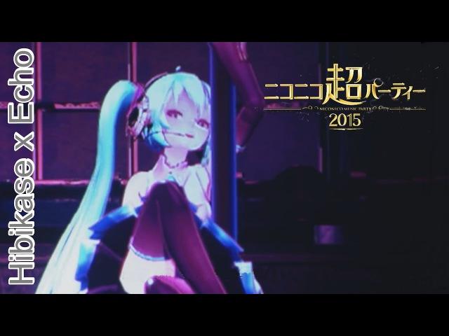✓ HATSUNE MIKU GUMI ヒビカセ × ECHO Niconico Cho party 2015