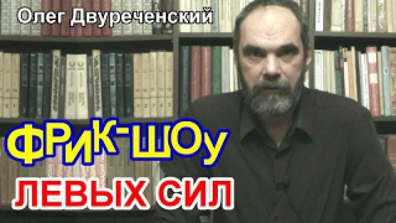 Фрик-шоу левых сил. Олег Двуреченский