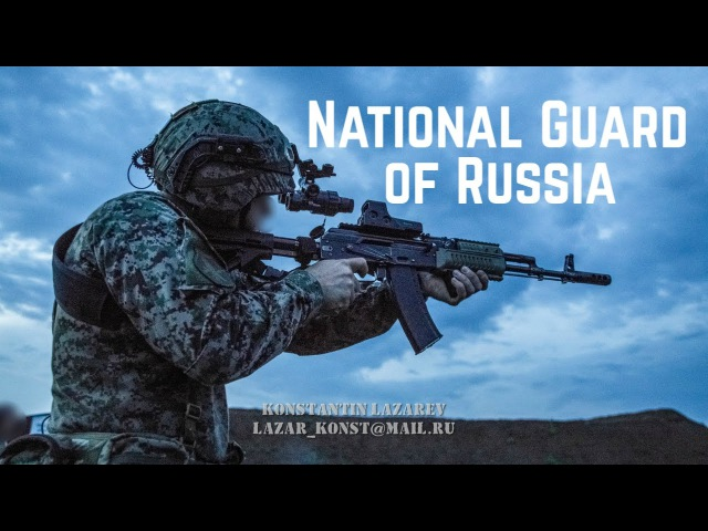 ФСВНГ РФ • Росгвардия • National Guard of Russia