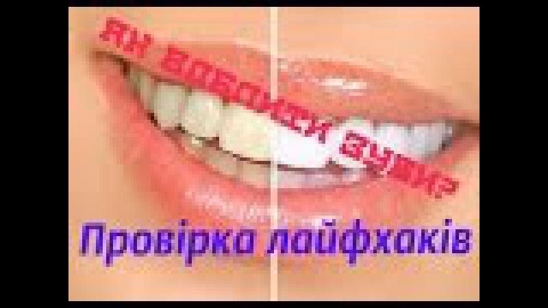 Провіряю провірені лайфхаки[Чи реальновідбілити зуби в домашніх умовах]