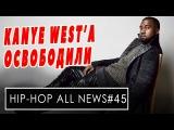 Kanye West'а освободили, продают дом 2Pac'а, скандал на почве расизма, Waka Flocka Flame