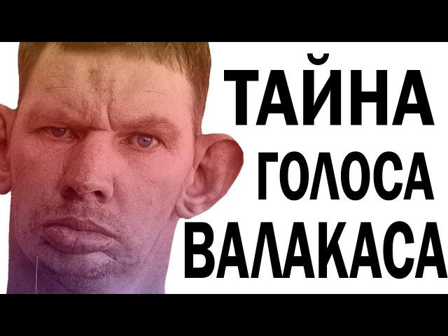 ТАЙНА ГОЛОСА ГЛАДА ВАЛАКАСА