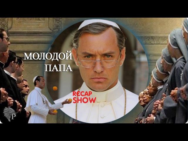 Recap Show - Молодой папа