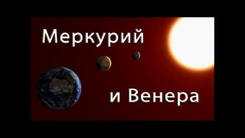 Вселенная: Внутренние планеты - Меркурий и Венера    Док. Фильм FHD 1080p