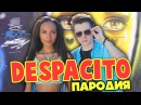 DESPACITO ПАРОДИЯ ВСЕМ СПАСИБО МАРИ СЕНН