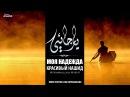 Мухаммад аль Мукит - Прекрасный нашид Моя надежда Nasheed Ya Rajaaee - Muhammad al Muqit