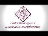 История Павловопосадской платочной мануфактуры