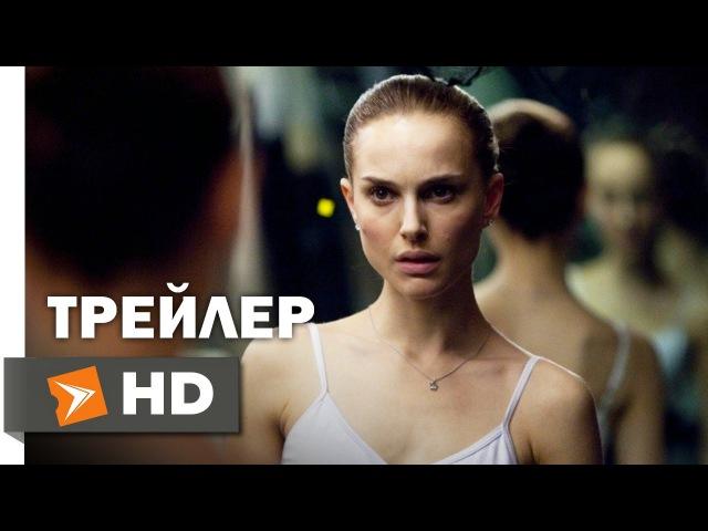 Чёрный Лебедь Официальный Трейлер 1 2010 - Натали Портман, Мила Кунис, Венсан Кассель