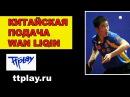 КИТАЙСКИЕ ПОДАЧИ в настольном теннисе. Подача Wan liqin serve настольный теннис