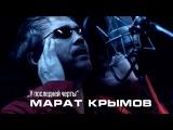 Марат Крымов