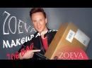 Zoeva, MAKEUP ARTIST ZOE BAG , бюджетные кисти для макияжа,мои первые впечатления РАСПАКОВКА