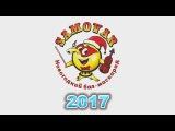 2017 Бал Маскарад 01 Начало Тигран Петросян - Мы с тобой идем