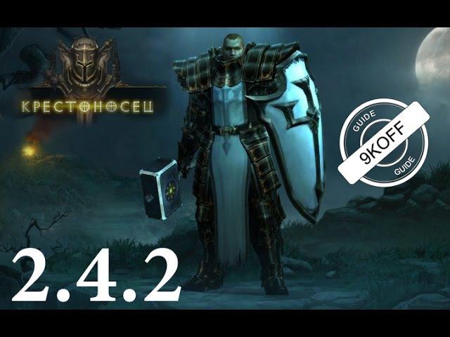 Diablo 3: TOП билд для крестоносца в сольной игре LoN (наследие кошмаров) 2.4.2