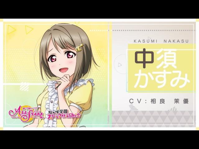 【虹ヶ咲学園スクールアイドル同好会メンバー紹介動画】中須かすみ65288