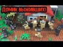 ЗОМБИ-АПОКАЛИПСИС!! Домик выживших!! Самоделка лего, 17 серия!