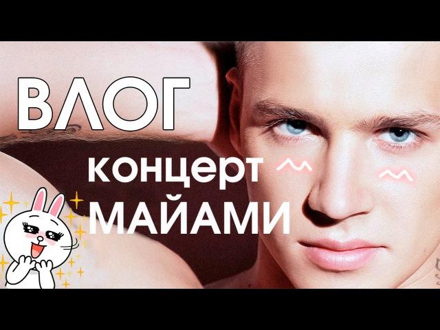 VLOG/концерт МАЙАМИ/LIVE