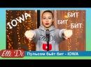 IOWA Пульсом бьёт бит Cover Живой звук Elli Di