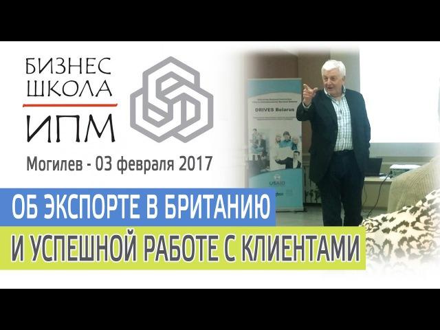 Мел Роджерс в бизнес-школе ИПМ, Могилев - 03 февраля 2017