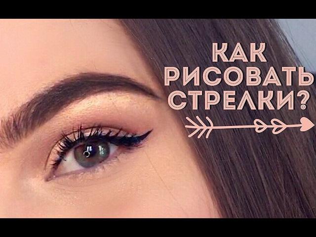 КАК РИСОВАТЬ СТРЕЛКИ Eyeliner tutorial