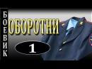Боевики 2017 ОБОРОТНИ детектив
