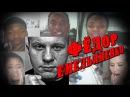 ФЁДОР ЕМЕЛЬЯНЕНКО - Реакция иностранцев на бои