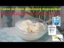 Мороженое со сметаной в домашних условиях