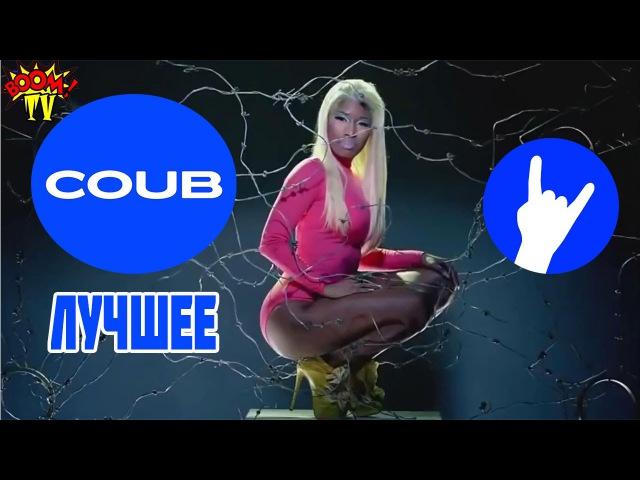 Лучшее в КУБЕ Приколы CUBE за сентябрь от BooM TV