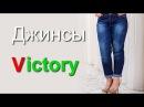 Джинсы женские Victory. Высокая талия, зауженные к низу с подворотом - Natalia River